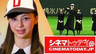 『劇場版 零~ゼロ~』で映画初主演を飾ったモデルの中条あやみが東京ドームで始球式を行った。 中条が呪いの魔球を放つと周りの女子高生が...