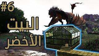 أرك سيرفايفل #6 | التغييرات الأسطورية والتنين الجامد! Ark Survival evolved