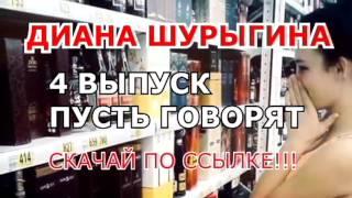 ПУСТЬ ГОВОРЯТ!!! 4 ВЫПУСК С ДИАНОЙ ШУРЫГИНОЙ!!!