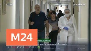 Смотреть видео Москва первой в России начнет переход на новые стандарты химиотерапии - Москва 24 онлайн