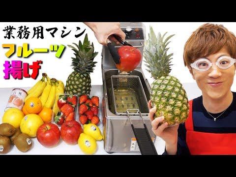 【2017揚げ納め】業務用マシンでフルーツ揚げてみた!!