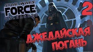 Star Wars: The Force Unleashed ● Джедайская погань