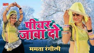 Rajasthani DJ Song 2019।। पियर जाबा दे ।। Mamta Rangili 2019 का धमकेदार सोंग