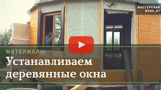 Уставливаем деревянные окна(, 2016-05-04T09:59:05.000Z)