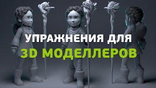Упражнения для 3D моделлеров