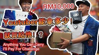 挑戰Youtuber一次性能拿多少!?我就買給他們!!