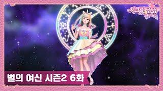 시크릿 쥬쥬 별의 여신 시즌2 6화 드디어 찾은 세 번째 여신 [NEW SECRET JOUJU S2 ANIMATION]