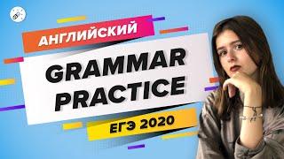 ЕГЭ 2020 АНГЛИЙСКИЙ ЯЗЫК. Grammar practice