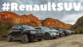 В чем разница, между Duster Dakar, Kaptur и Renault Koleos 2017
