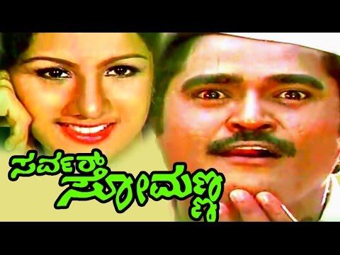 Server Somanna – ಸರ್ವರ್ ಸೋಮಣ್ಣ  | Kannada Comedy Movies Full | Jaggesh | Superhit Kannada Movies