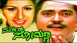 Server Somanna – ಸರ್ವರ್ ಸೋಮಣ್ಣ    Kannada Comedy Movies Full   Jaggesh   Superhit Kannada Movies