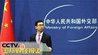 [国际财经报道]热点扫描 外交部:中方坚决反对美方对中国输美商品加征关税| CCTV财经