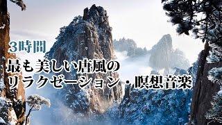 ★3時間 ★ 最も美しい唐風のリラクゼーション・瞑想音楽 BGM
