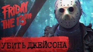 Friday the 13th  The Game   Убить Джейсона Вурхиза! Пятница 13 Стрим   Первый взгляд и Обзор