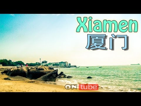 Trip on tube : China trip (中国) Episode 17 - Xiamen (厦门) [HD]