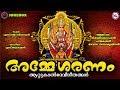 അമ മ ശരണ amme saranam hindu devotional songs malayalam attukalamma songs mp3