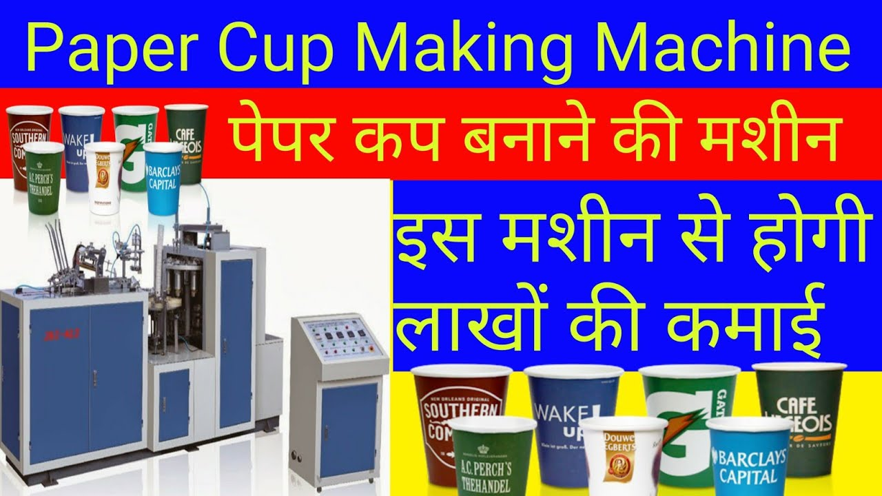 How To Start a Paper Cup Making Business