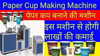 पेपर कप मशीन से होगी लाखों की कमाई/Full Knowledge About Paper Cup Business and How Cup Machine works
