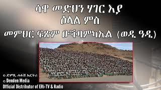 DimTsi Hafash Eritrea/ድምጺ ሓፋሽ ኤርትራ: ሳዋ መድህን ሃገር እያ - ዕላል ምስ መምህር ፍጽም ዑቕባምካኤል (ወዲ ዓዲ)