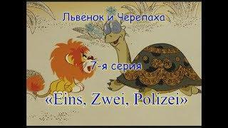 ЛЬВЁНОК и ЧЕРЕПАХА.  7 я серия.  Eins, Zwei, Polizei