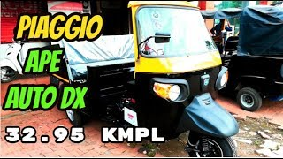 2018 Piaggio Ape Auto DX Review I 32.95 KMPL Mileage I Features & Specifications