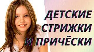 Модные детские стрижки и прически Для девочек от 4 до 14 лет Детская мода 2021