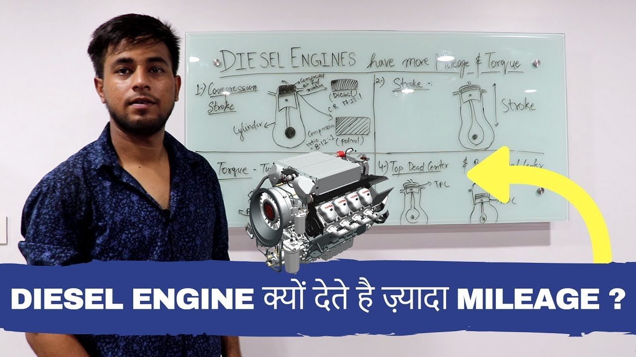 Why Sel Engines Gives More Mileage सरल भ ष म