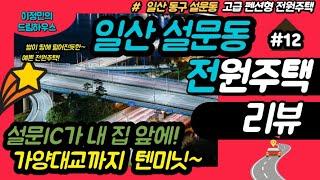 #12편 일산 동구 설문동 전원주택 리뷰_스텔라피오레