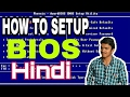 "Boot Priority Setup in BIOS  "" Hindi "" ."