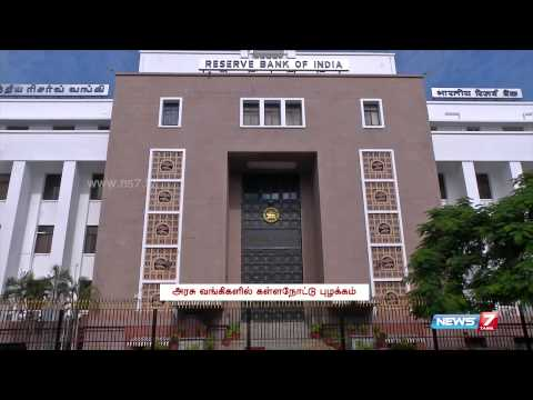Counterfeit currency usage in Govt. banks at Madurai   Tamil Nadu   News7 Tamil