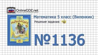 Задание № 1136 - Математика 5 класс (Виленкин, Жохов)