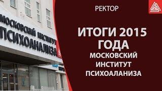 Итоги 2015 года. Московский институт психоанализа