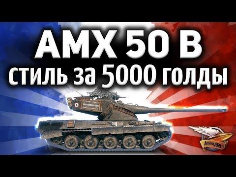 ОБЗОР: AMX 50 B - Стиль за 5000 голды - С ума сойти - Яванский носорог, мать его