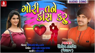 Shailesh Thakor New Song | Gori Tane Kiss Karu | Gujarati ટીમલી સુપેરે Song 2019 | Timali Best Song