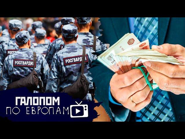 Росгвардию в школы, Зарплаты банкиров, Лето без отпуска // Галопом по Европам #450