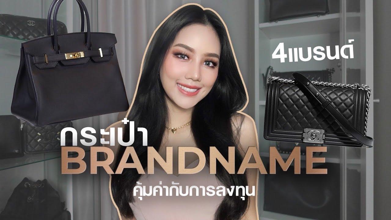 Favourite กระเป๋าแบรนด์เนม สวยหรูดูแพง และก็แพงจริง | Archita Lifestyle