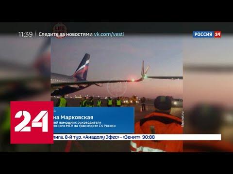 Появилось фото самолетов, столкнувшихся в аэропорту Шереметьево - Россия 24