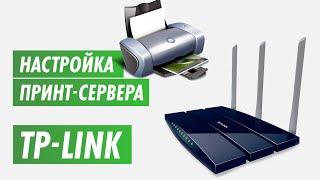 Настройка принт-сервера на роутере Tp-Link. Настройка роутера на канале inrouter