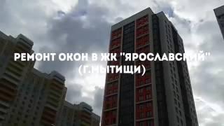 Ремонт окон в ЖК ''Ярославский'' (г. Мытищи)