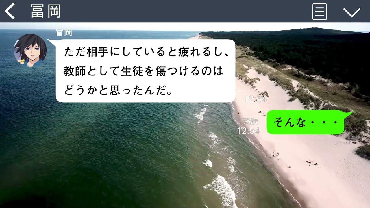 【キメツ学園】罰ゲームで告白してきたしのぶを冨岡が振った結果wwww【ぎゆしの/LINE】