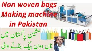 Non woven bag machine in Pakistan | alternative plastic bags