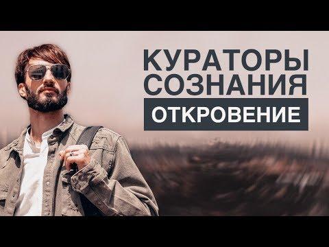 Кураторы Сознания Человека.  Как найти своего проводника. Сергей Финько.