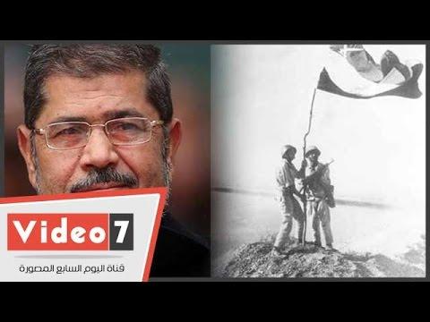 اليوم السابع : بالفيديو.. سألنا الناس: لو مرسى كان رئيس وقت حرب أكتوبر كان هيعمل إيه؟