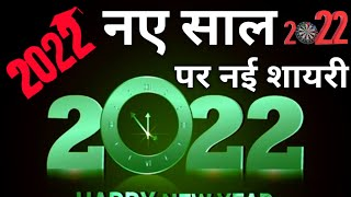 नए साल की शायरी New Year Shayari 2019 New Year Wishes Happy New Year 2019
