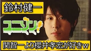 関智一さんが最近つれない鈴村健一さんに対して嘆いているのですが、そ...
