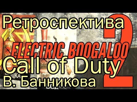 видео: Контрретроспектива Call of Duty В. Банникова 2: Electric Boogaloo