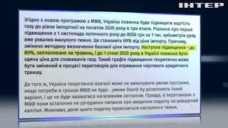 видео » Украина ждет МВФ и 15 миллиардов долларов кредита