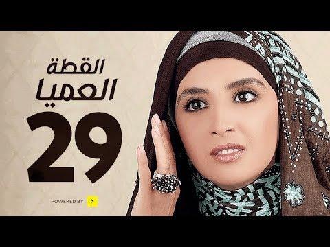 مسلسل القطة العميا - الحلقة التاسعة والعشرون - بطولة حنان ترك - Alotta El3amia Series Episode 29