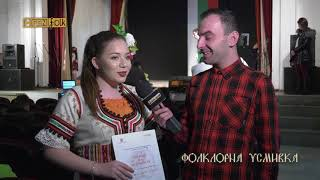 "Фолклорна усмивка от XVIII НДФК ""Орфеево изворче"" / Галаконцерт Ден 3"