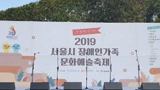 """""""2019서울시 장애인가족 문화예술 축제 시작합니다!"""" 현장 영상내용"""